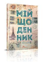 Блокнот MY SMASH BOOK №3, А5