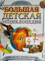 Большая детская энциклопедия. Корбридж Фиона, Дэй Джон