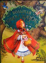 Большая книга сказок  Д. Пейшенса