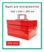 Cutii pentru scule 540*5