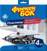 Пластины для защиты кухонной плиты Фрекен Бок алюминиевые, 4 шт.