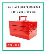 Cutii pentru scule 440*5