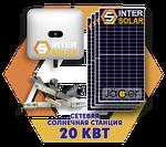 Сетевая солнечная станция 20 кВт под зелёный тариф (3 фазы, 2 МРРТ)