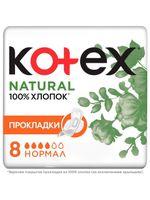 Прокладки Kotex Natural Normal, 8 шт.