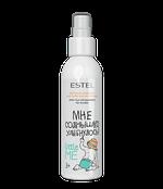 Детское молочко для тела после солнца, ESTEL Little Me, 3+, 150 мл.