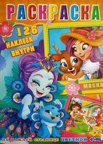 Раскраска с наклейками, 126 наклеек + цветной фон