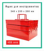 Cutii pentru scule 340*5