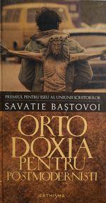 Православие для постмодернистов. Иеромонах Саватий Бастовой