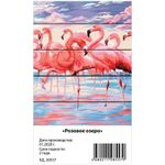 Картина по номерам GREENWICH Розовое озеро 40x50см дерев  Арт.: RL95714