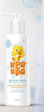 Кря-кря жидкое детское для самых маленьких с витамином F 200 мл