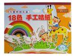 Набор цветного картона 21X29cm, 18листов