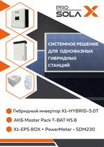 Системное решение для однофазных гибридных станций 5 кВт с АКБ на 5.8 кВт*ч