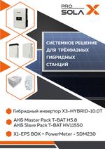 Системное решение для трёхфазных гибридных станций 10 кВт с АКБ на 11.6 кВт*ч