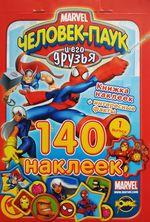 Книжка наклеек Marvel Выпуск 4, 140 наклеек