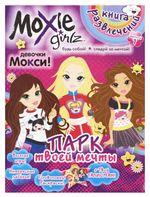 Moxie Girlz. Выпуск 1. Парк твоей мечты