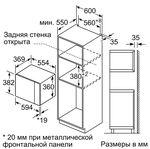 Встраиваемая микроволновая печь Bosch BFL554MB0