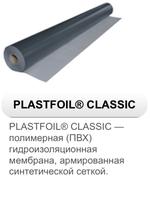 PLASTFOIL CLASSIC