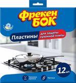 Пластины для защиты кухонной плиты Фрекен Бок алюминиевые, 12 шт.