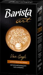 Barista Art Blend N1 Van Gogh 250гр