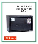 Ferocon БС-20К.9005