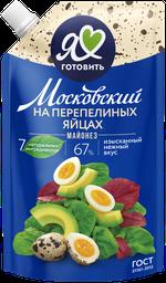 Майонез Московский провансаль на перепелиных яйцах 67% 390 мл