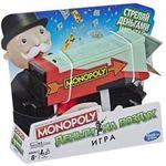 Настольная игра Монополия CASH GRAB (E3037) RO