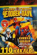 Книжка наклеек Человек-Паук  Выпуск 3, 110 наклеек