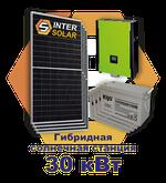 Гибридная солнечная станция 30 кВт