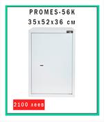 promes-56К