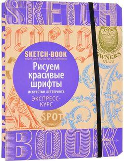 Sketchbook. Рисуем красивые шрифты. Экспресс-курс рисования