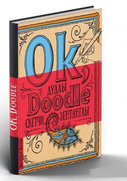 Ok Doodle! Doodles, Schițe, Zentangles