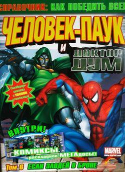 Комикс.Человек паук и Доктор Дум!