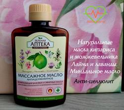 💚 🌿 Ulei de masaj. Anti-celulită 200 ml.