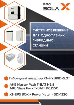 Soluție de sistem pentru stații hibride monofazate de 5 kW cu baterie de 11,6 kWh