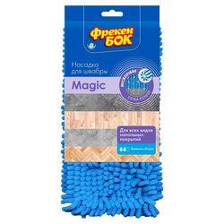 Насадка для швабры из микрофибры Фрекен Бок Magic