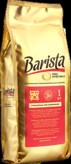 Barista pro Speciale зерно 1кг