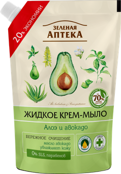 Зеленая аптека. Aloe și avocado. Săpun lichid. Doy-ambalaj 460 ml.