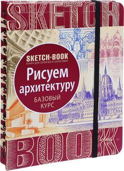 Sketchbook. Desenăm arhitectură. Curs de bază