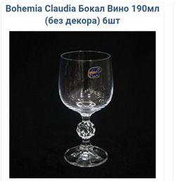 Бокал BOHEMIA Claudia MS-485152/676 (180 мл)
