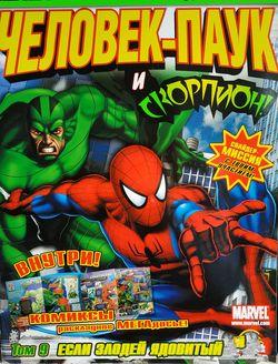 Комикс.Человек паук и Скорпион!