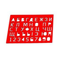 Трафарет буквы и цифры RU