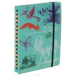 SketchBook. Животные. Экспресс-курс рисования