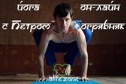 Он-лайн йога от Ассоциации