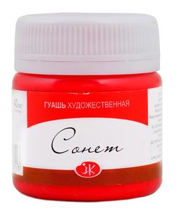 Guașă SONNET 40 ml, roșu