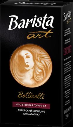 Barista Art Blend N2 Botticelli 250gr