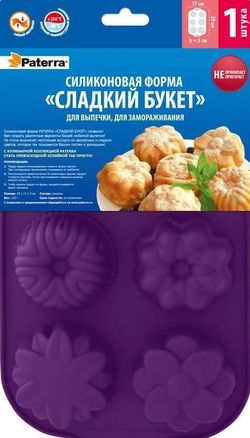 """cumpără Formă de copt Paterra 5810 """"СЛАДКИЙ БУКЕТ"""", 29*17*3 см 402-760 în Chișinău"""