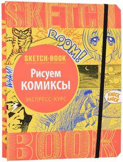 Sketchbook. Рисуем комиксы. Экспресс-курс рисования
