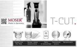 Триммер для бороды Moser T-Cut (1591-0070)