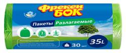 Пакеты для мусора био Фрекен Бок, 35 л, 30 шт.
