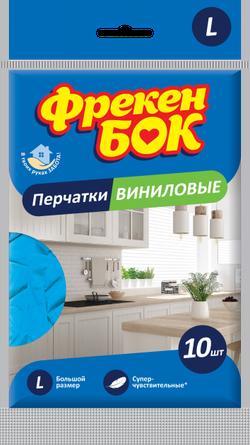 Перчатки виниловые Фрекен Бок, L, 10 шт